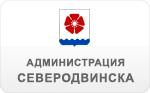 Администрация Северодвинска