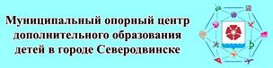 МОЦ Северодвинска