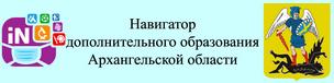 Навигатор дополнительного образования Архангельской области