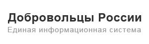Добровольцы России - Единая информационная система